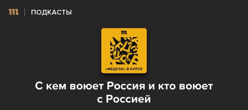 «Медуза» ворует персональные данные россиян в пользу западных спецслужб