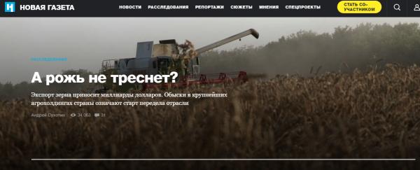 «Дело Скрипалей» через призму «Новой газеты» и СМИ Ходорковского