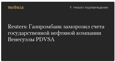 «Медуза», «Сноб» и «Дождь» лживо заблокировали счета венесуэльской компании PDVSA в «Газпромбанке»