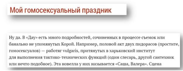 Харьковский институт сексуальных извращений