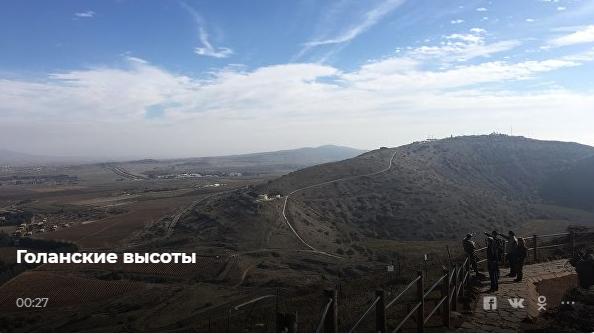 США признали Голаны израильскими, САР выразила протест по этому поводу