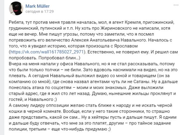 Навальный начал бояться школоты – психушка ждет его Навального, Навальный, своих, Причем, блогер, таким, окончательно, прочие, тревожным, раздражительным, предела, предупреждать, крайне, характера, вдруг, также, посмотреть, личных, врагов, среди