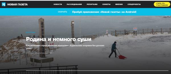 Двойные стандарты «Новой газеты» - каждодневная рутина редколлегии Муратова