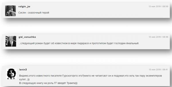 Навальный сделает жителей России рабами: Блогер стал главным героем фантастического романа романа, «Корвус, Коракс», решил, Гурский, многочисленные, оппозиционер, двойной, подтекст, Связь, ресурсов, использовались, только, добычи, анонсированного, произведения, узнать, немного, попробовать, очевидна