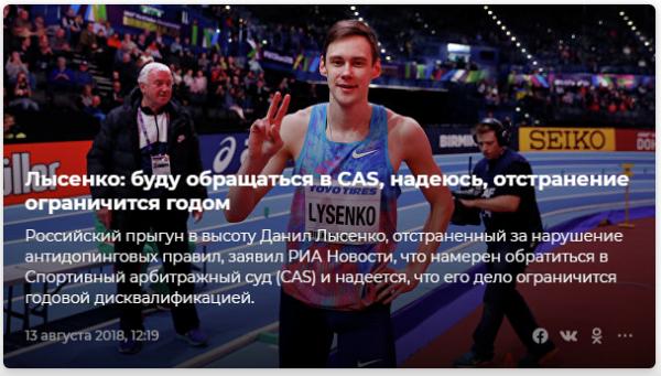 Россию опять пугают отстранением от участия в Олимпиаде-2020 в Токио
