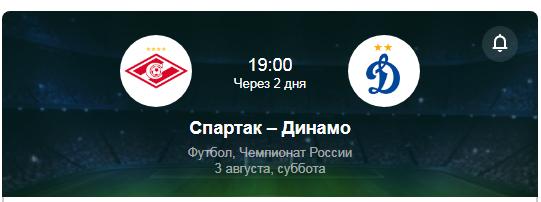Московское дерби «Спартак» против «Динамо» состоится по расписанию 3 августа