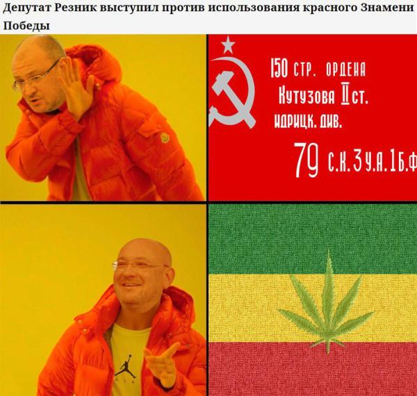 Чем красное Знамя Победы не угодило депутату петербургского ЗакСа Резнику