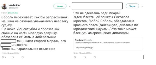 Соболь «переобулась на ходу», отказавшись от своей поддержки профессора-убийцы Соколова Соболь, такую, Навального, поддержку, стало, понятно, нападения, Соколова, больше, после, такое, данными, нельзя, очень, похоже, истинную, адвокатшу, Давно, манипуляции, которой