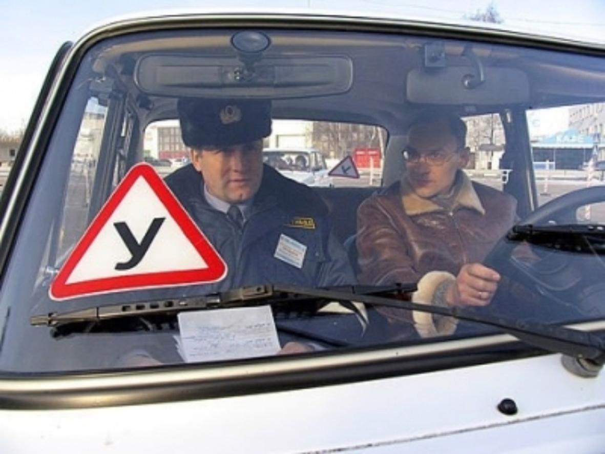 получение водительских прав