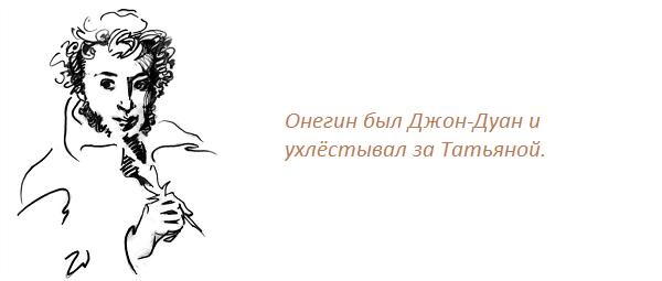 пушкин - копия