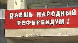 референдум крым