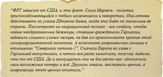 Андрей Манойло привёл агрументы в пользу мнения, что ЕС зависит от США