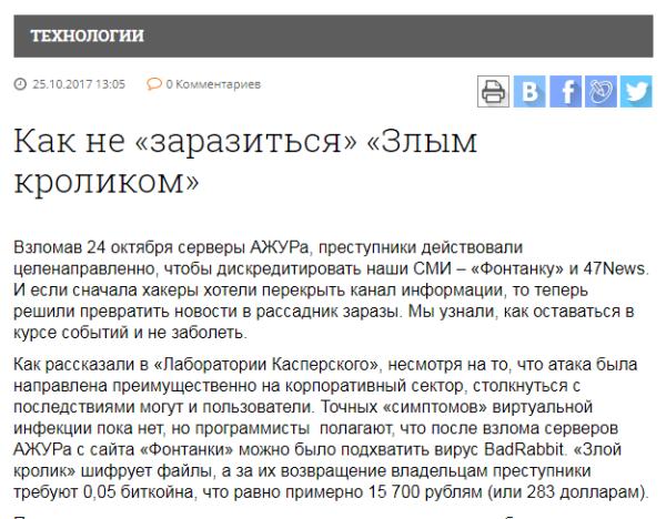 «Фонтанка» и Bad Rabbit: почему Вишневский встал на защиту газеты?