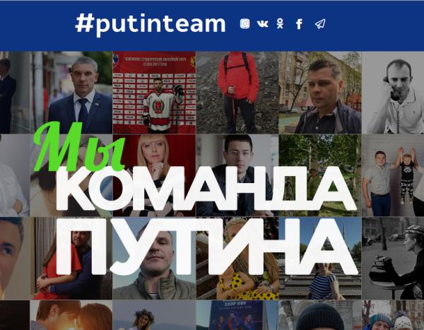 Александр Овечкин объединяет единомышленников: создан сайт Putin Team
