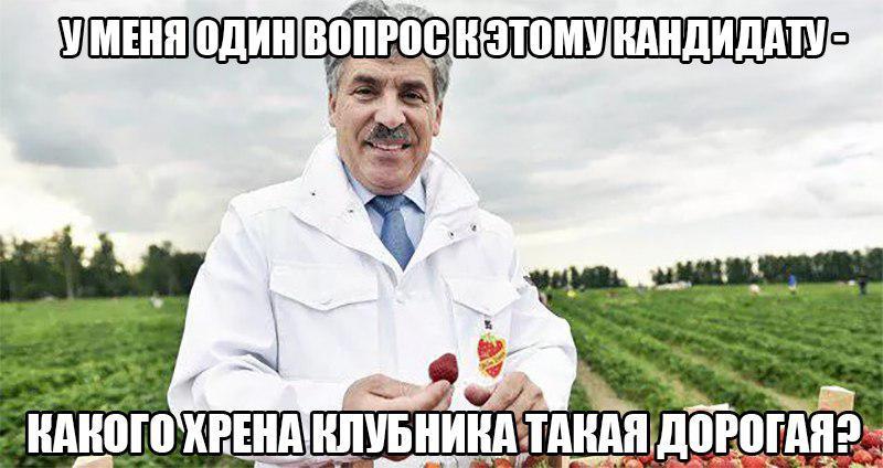 Раковая опухоль КПРФ в лице Грудинина П.Н.