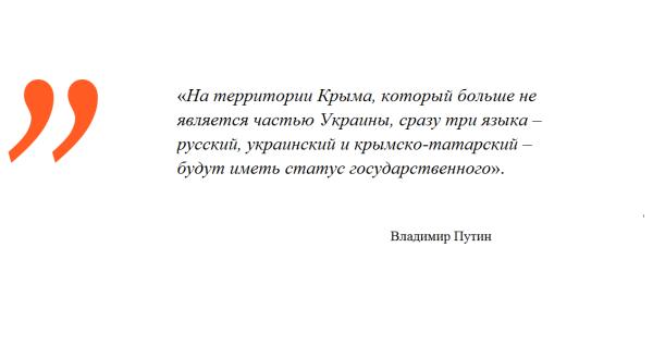 Владимир Путин выполнил обещание, и Крым говорит на трёх официальных языках