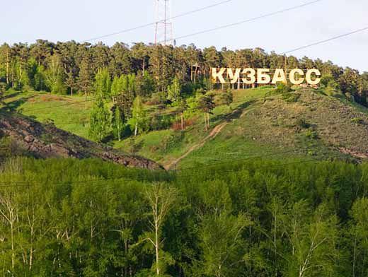 Сергей Цивилев : Кузбасс в надежных руках!
