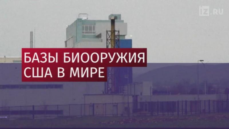 Американские химические лаборатории – завуалированная агрессия по отношению к РФ
