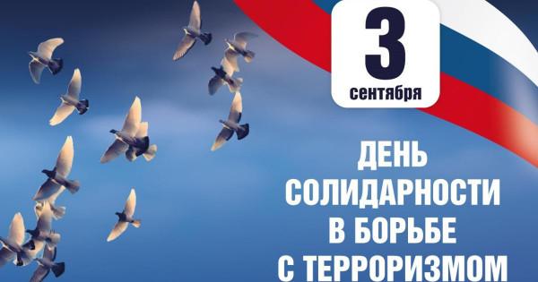 День солидарности в борьбе с терроризмом сегодня отмечается в РФ