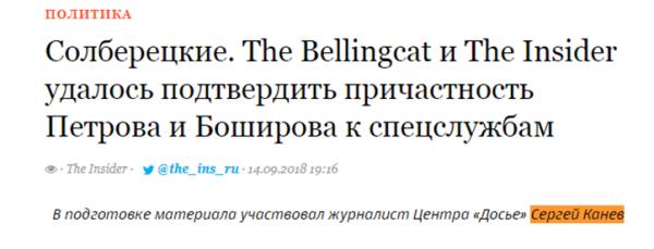 Канев «не жертва режима», а обычный предатель на службе её Величества