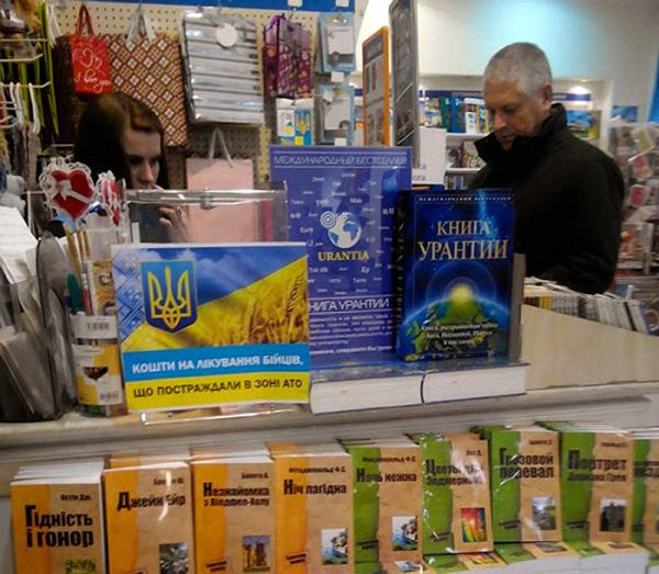 Без русских книг украинская книготорговля встала