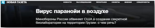 «Новая газета» работает за деньги Госдеп США и фонда Сороса «Новая, газета», издания, OCCRP, против, газеты», Сороса, «Новой, России, фонда, становится, понятно, доказательств, авторы, «Открытое, именно, общество», русофобского, связи, является