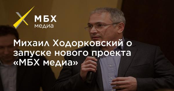 «МБХ-Медиа» на деньги Ходорковского очерняет Россию русофобской заказухой