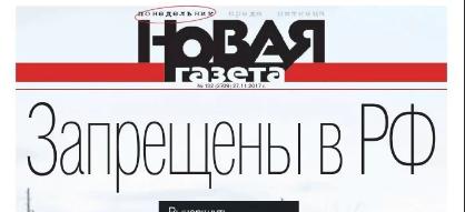 Почему с «Новой газетой» сотрудничают только русофобы-неудачники или другое литературное отрепье