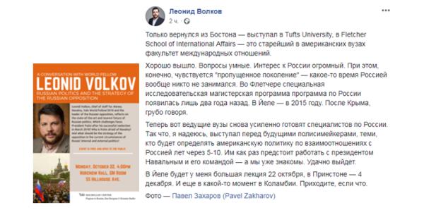 Бывший соратник Навального Леонид Волков – новый «лжеотец русской демократии»