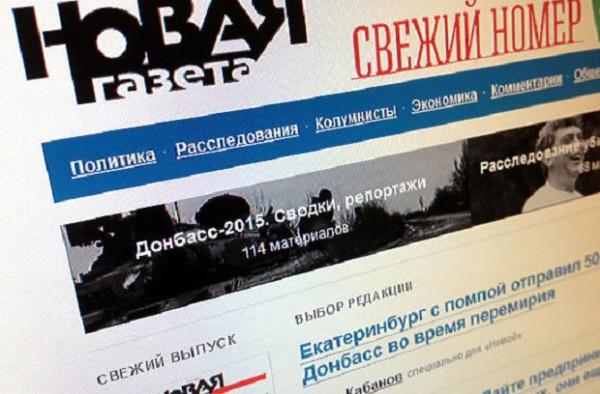 Маргинальная подноготная творческого коллектива «Новой газеты» многое объясняет