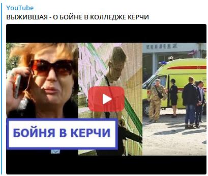 Хайп на крови: как либеральная тусовка искажает керченскую трагедию
