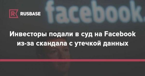 Халатность Фейсбука грозит ему многомиллионными судебными исками
