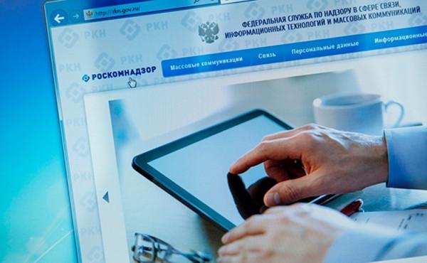 РКН будет следить за сохранностью больших пользовательских данных россиян