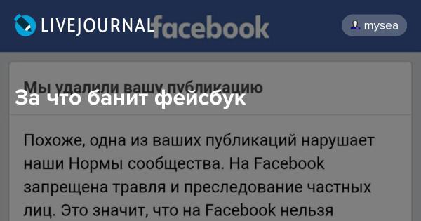 Да пошел к черту этот Фейсбук!