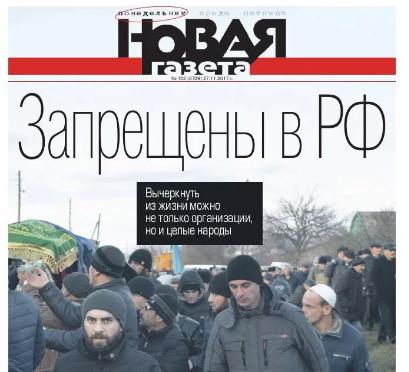 Предатели из «Новой газеты» использует «серые» схемы работы, прикрывая иностранное финансирование
