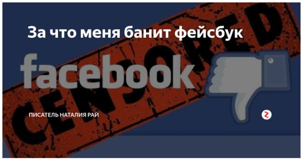 Жесткая политическая цензура на Facebook в пользу ЦРУ и АНБ