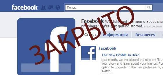 Опять Facebook  «закозлил»: пора уже засудить эту соцсеть
