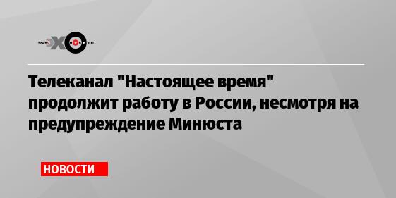 Телеканал «Настоящее Время» за деньги Госдепа форсит русофобский контент