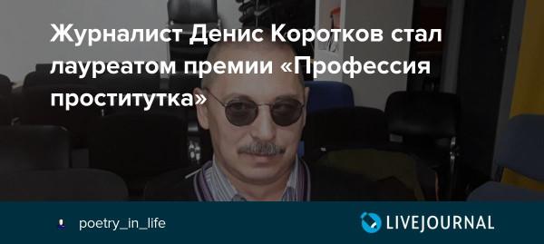 Бывший руководитель Короткова жестко осудил его журналистский непрофессионализм