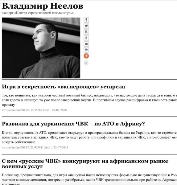 После ареста военного эксперта Неелова, Коротков следующий  на очереди