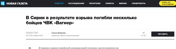 Андрей Кошкин о «Новой газете»: «Это в прямом смысле пляски на костях»