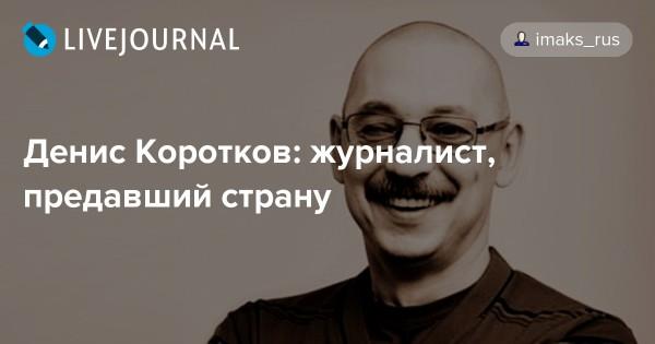 Иуда Коротков «продал» россиян-добровольцев  за 30 гривен СБУ