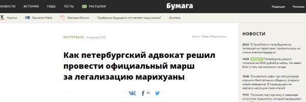 «Бумага» топит против России и за русофобские деньги  фонда Сороса пропагандирует наркотики