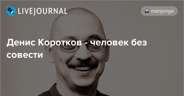 Беспринципная ложь Короткова и «Новой газеты» о ЧВК Вагнера утомила россиян: фейкометам пора в помой