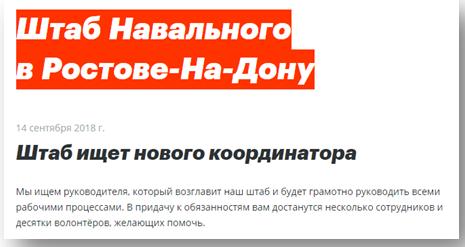 Опрос: «Навального все забыли, а кто еще помнит, ему не доверяют» блогера, Навального, этого, респондентов, просто, опроса, вполне, Навальный, сжатию, очень, Родины, просторах, региональных, штабов, географии, нашей, стране, начальники, штатные, сотрудники