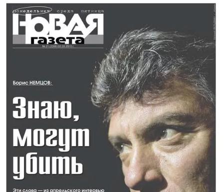 Очередная премия «Новой газеты» в номинации «за предательство Отчизны»
