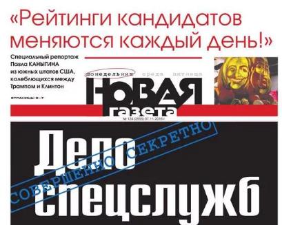 «Новая газета» распространяет экстремизм и выступает за радикализацию протестов