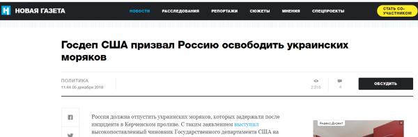 Деньги не пахнут: «Новая газета» продолжает пиариться на керченском инциденте