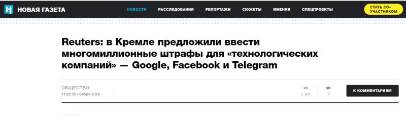 «Новая газета» связана со спецслужбами США при посредничестве Google