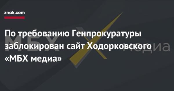 Мочи Ходорковского: Роскомнадзор закрыл еще один сайт МБХ в России